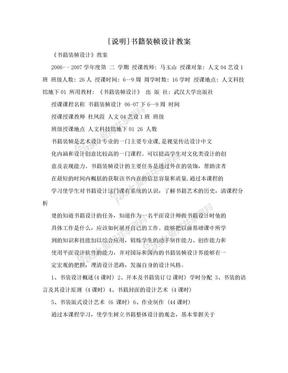 [说明]书籍装帧设计教案.doc