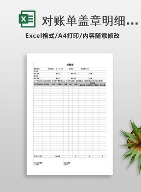 对账单盖章明细表.xls