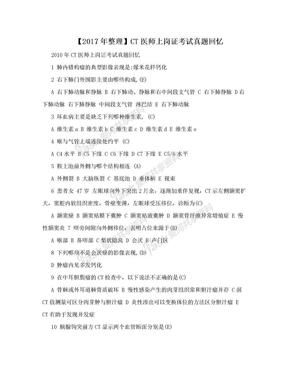 【2017年整理】CT医师上岗证考试真题回忆.doc