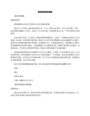 领导辞职报告模板.docx