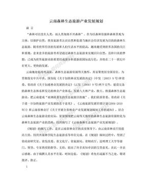 云南森林生态旅游产业发展规划.doc