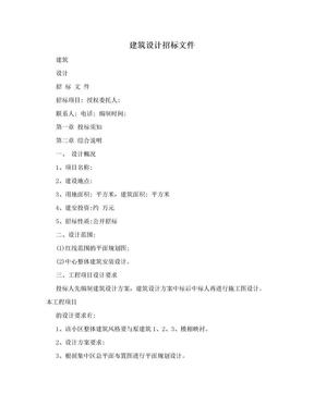 建筑设计招标文件.doc