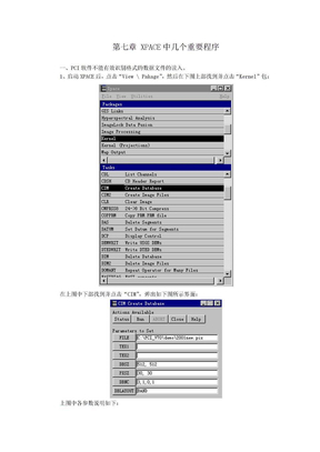 PCI软件培训教程2.doc