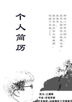 求职简历封面一平凡.doc