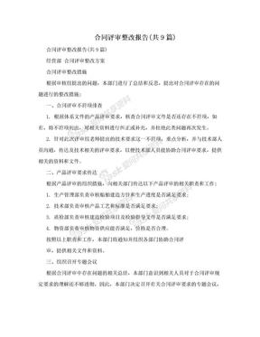 合同评审整改报告(共9篇).doc