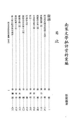 南宋文学批评资料汇编.pdf