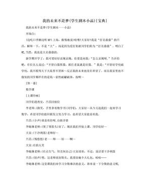 我的未来不是梦(学生剧本小品)[宝典].doc