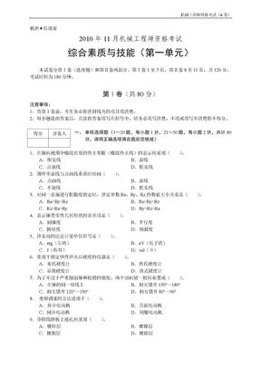2010机械工程师资格考试试卷.doc