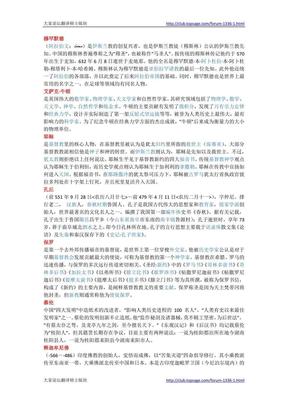 翻译硕士MTI百科知识之世界名人.pdf