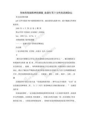 身体的毁损精神的驯服_论萧红笔下女性的悲剧命运.doc
