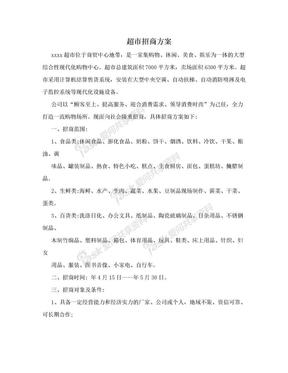 超市招商方案.doc