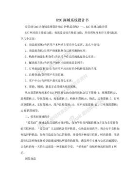 B2C商城系统设计书.doc