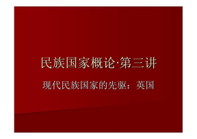 北大归泳涛 民族国家概论第三讲.pdf