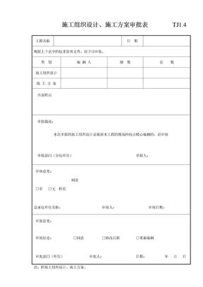 004 施工组织设计、施工方案审批表 .doc