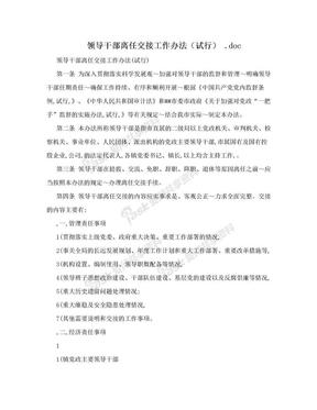 领导干部离任交接工作办法(试行) .doc.doc