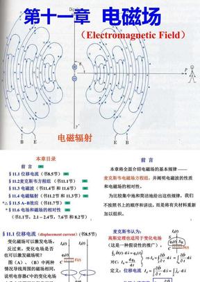 大学物理-多媒体课件_-09_电磁场.ppt