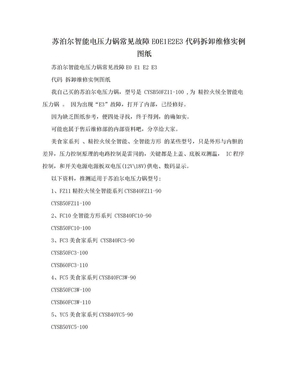 苏泊尔智能电压力锅常见故障E0E1E2E3代码拆卸维修实例图纸.doc