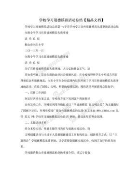 学校学习道德模范活动总结【精品文档】.doc