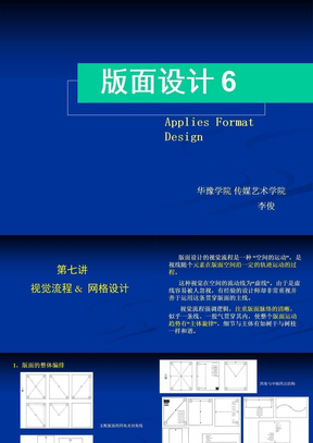 6、视觉流程及网格.ppt