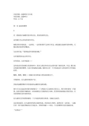 寂静岭3官方小说.doc
