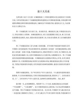 分析《论十大关系》.doc
