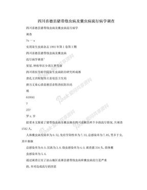 四川喜德县猪带绦虫病及囊虫病流行病学调查.doc