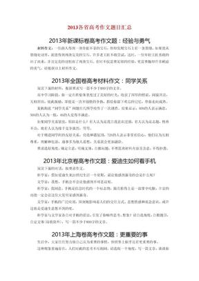 高考作文題目匯總(2013).doc