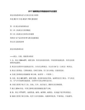 2017最新黄金市场基础知识与交易实.docx