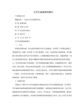 大学生旅游调查报告.doc