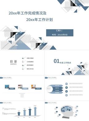 经典版2019年工作完成情况及2020年工作计划PPT模板.pptx