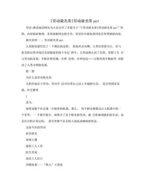 [劳动最光荣]劳动最光荣ppt.doc
