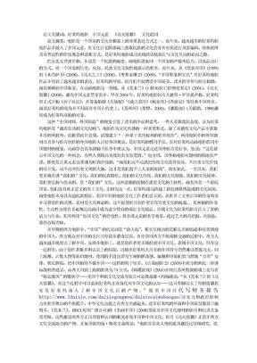 浅论好莱坞电影对中国传统文化符号的借用及转换.doc