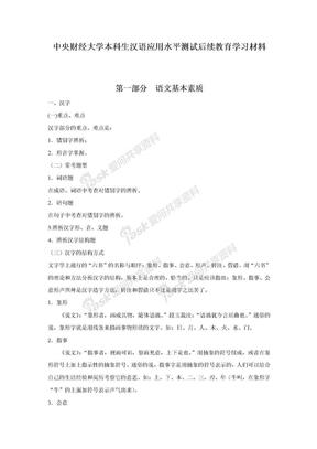 中财汉语言测试学习材料.doc