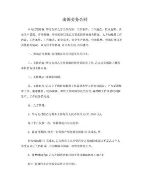 出国劳务合同1.doc