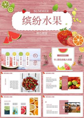 绿色生态农业水果产品推广策划.pptx