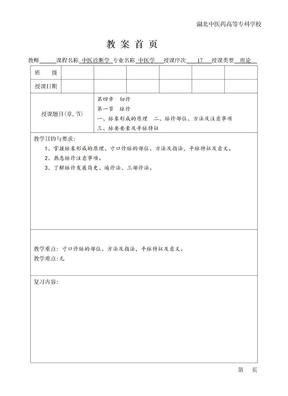 中医诊断学第4章.doc