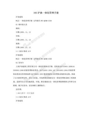 10S沪孙一体化管理手册.doc