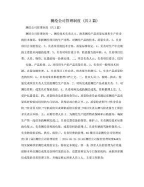 测绘公司管理制度 (共3篇).doc