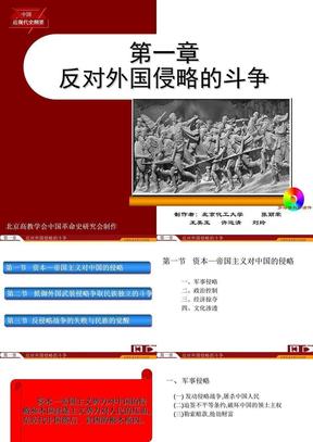 中国近现代史纲要2.ppt