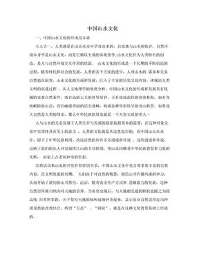 中国山水文化.doc