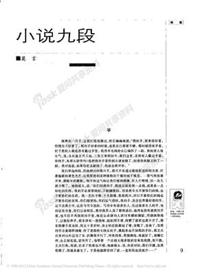莫言 小说九段.pdf