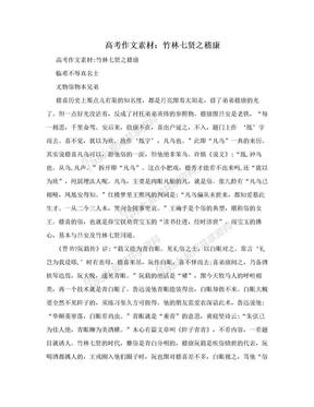 高考作文素材:竹林七贤之嵇康.doc