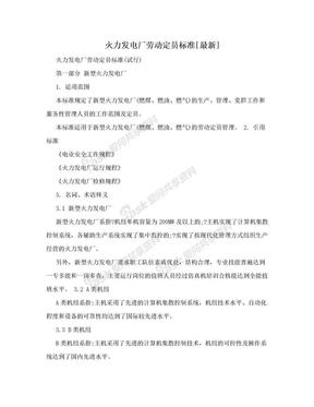 火力发电厂劳动定员标准[最新].doc