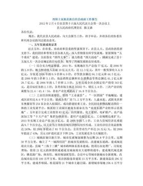 酉阳土家族苗族自治县2012年政府工作报告.doc