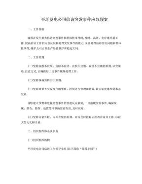 ahXXX信访突发事件应急预案.doc