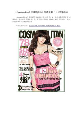 《Cosmopolitan》美国时尚杂志2012年10月号完整版杂志.doc