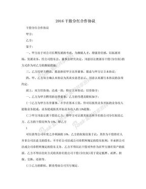 2016干股分红合作协议.doc