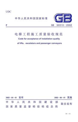 GB50310-2002《电梯工程施工质量验收规范》.pdf
