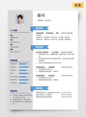 UI设计师求职简历.docx
