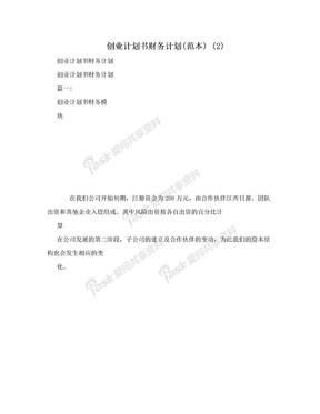 创业计划书财务计划(范本) (2).doc